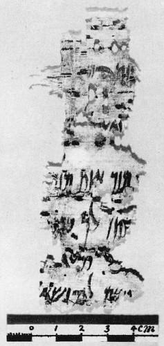 Уцелевший фрагмент папируса изпещеры Абу-Шинже.